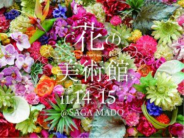 flower_sagamado